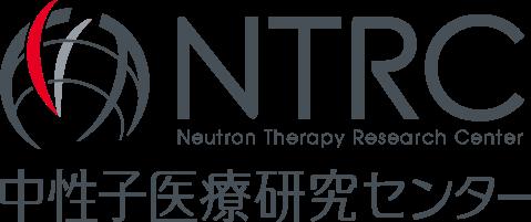 NTRC中性子医療研究センター